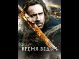 Фильм Время ведьм (Season of the Witch)