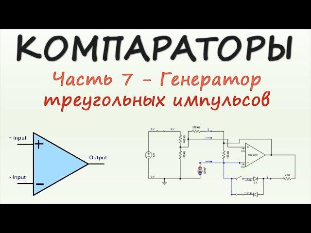 Компараторы. Часть 7 - Генератор треугольных импульсов
