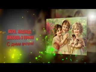Вера, Надежда, Любовь и София с днем ангела!