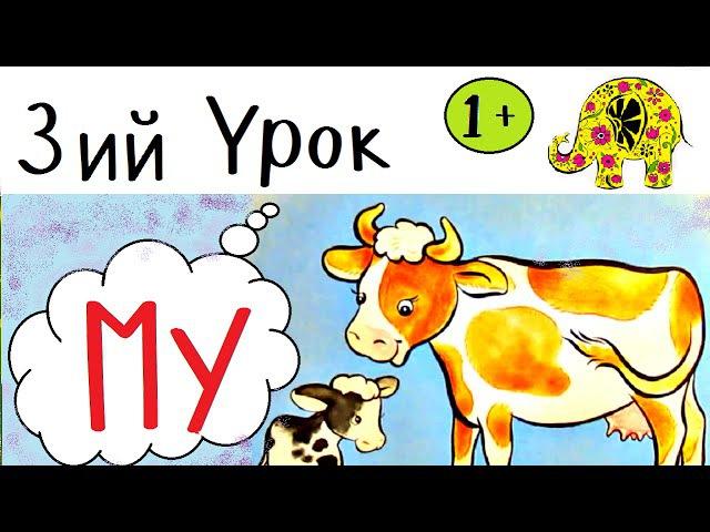 Развивающее видео для детей от года до двух. Как говорят животные