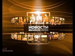 Смотрите сегодня в 19:00 на РЕН Великие Луки в специальном предновогоднем выпуске новостей