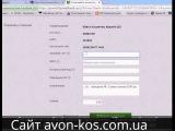 Как оплатить заказ AVON через приват 24