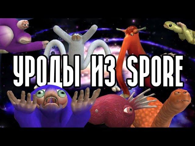 Spore: уроды чилы