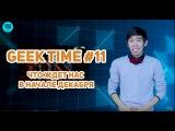 GEEK Time #11 |  ЧТО НАС ЖДЕТ в НАЧАЛЕ ДЕКАБРЯ | Анонс Фильм