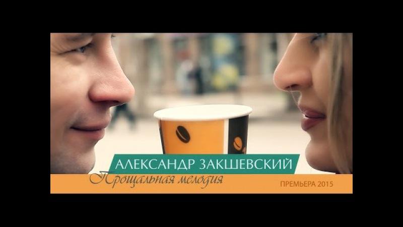 Александр Закшевский - «Прощальная мелодия» (Official Video)