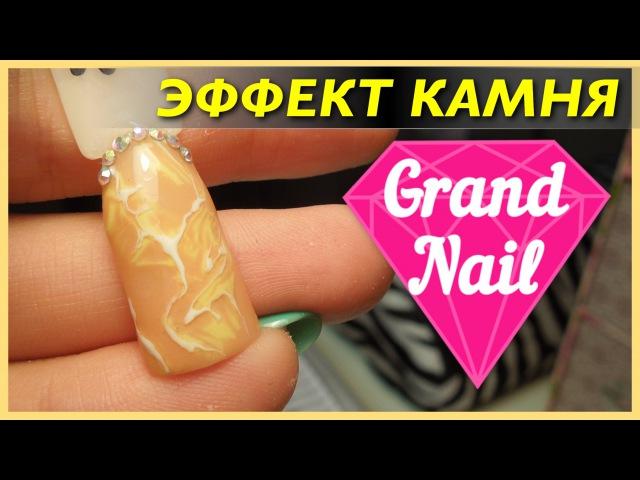 Натуральные Текстуры Эффект Натурального Камня Дизайн Ногтей на Гель Лаках
