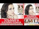 Эльмира Калимуллина. Первый сольный в Казани !