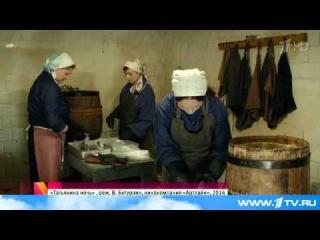 На Первом канале премьера многосерийного фильма `Татьянина ночь`
