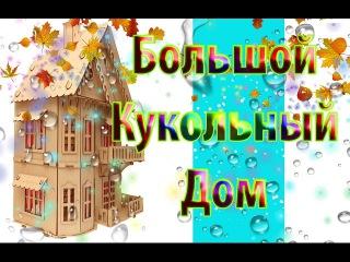 Обзор на кукольный деревянный дом СКАЗКА для сборки Мой будущий дом для пони
