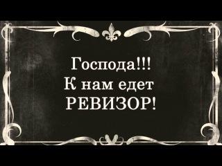 Театр-студия «Тишина» приглашает на спектакль «Ревизор»