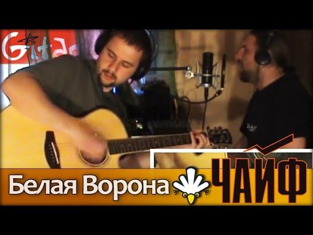 Белая Ворона - ЧАЙФ / Как играть на гитаре (2 партии)? Аккорды, табы - Гитарин