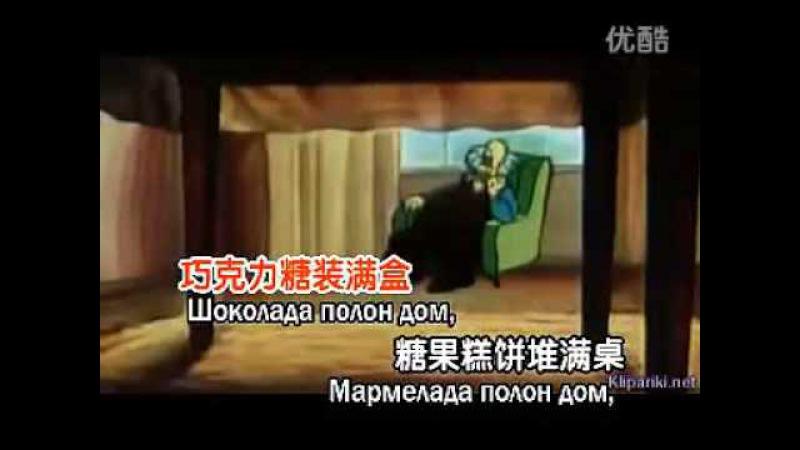 苏联歌曲《我住在奶奶家》Я у бабушки живу - 中文版