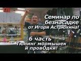ПашАсУралмашА:-Семинар по Безнасадке  6 часть Тюнинг мормышек и провОдки!