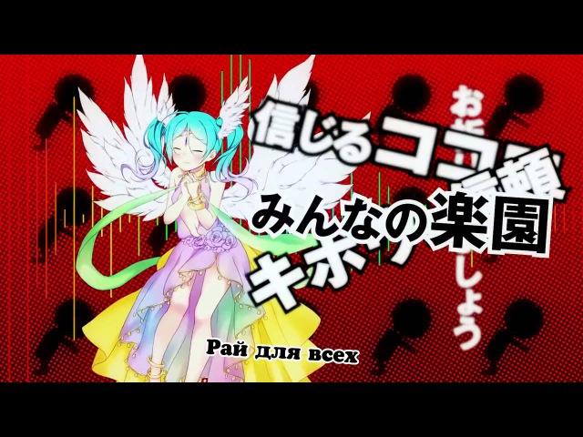 Utata-P ft. Hatsune Miku - Most Certainly...Undoubtedly...A Goddess!! rus sub
