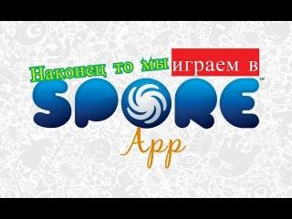 Spore | №1 Пиксели