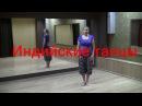 Индийский танец бесплатный урок