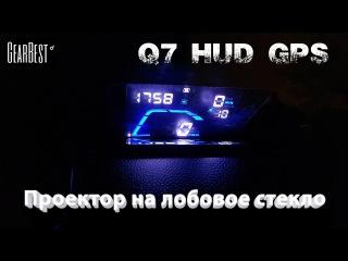 Экран на лобовое стекло - Q7 HEAD UP DISPLAY [Gearbest]