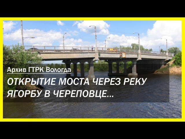 1963 Открытие моста через реку Ягорбу в Череповце