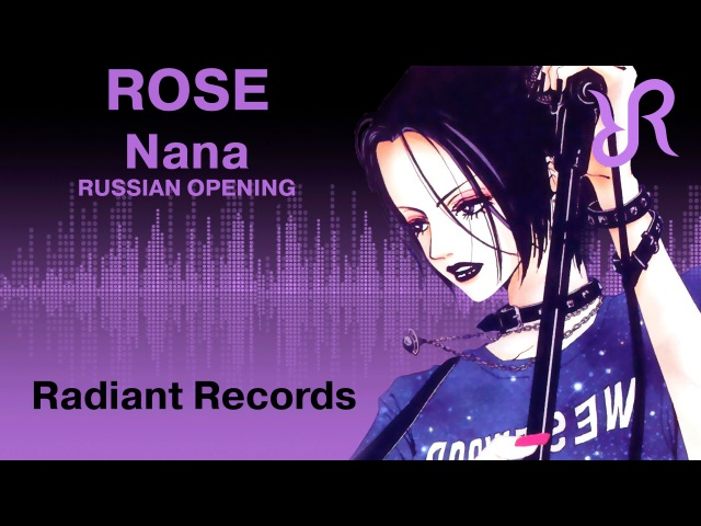 [Miaka] Rose {RUSSIAN cover by Radiant Records} / NANA