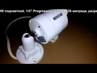 IP камера видеонаблюдения Neostar NTI-1301IR. Видеообзор от ИТ КИТ.