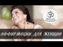 Аффирмации для женщин. Аффирмации для улучшения жизни женщины Светлана Нагород...