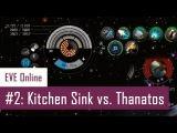Lenai's Fleet PvP #3 Kitchen Sink vs. Thanatos  EVE Online