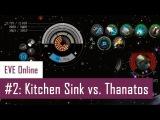 Lenai's Fleet PvP #3 Kitchen Sink vs. Thanatos  EVE Online