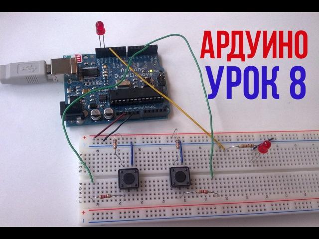 КАК УСТРАНИТЬ ДРЕБЕЗГ КОНТАКТОВ [Уроки Arduino 8]