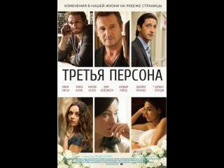 «Третья персона» (Third Person, 2013) смотреть онлайн в хорошем качестве HD