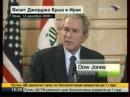 В Д Буша полетели ботинки Bush Dodges Shoes Thrown by Iraqi Journalist