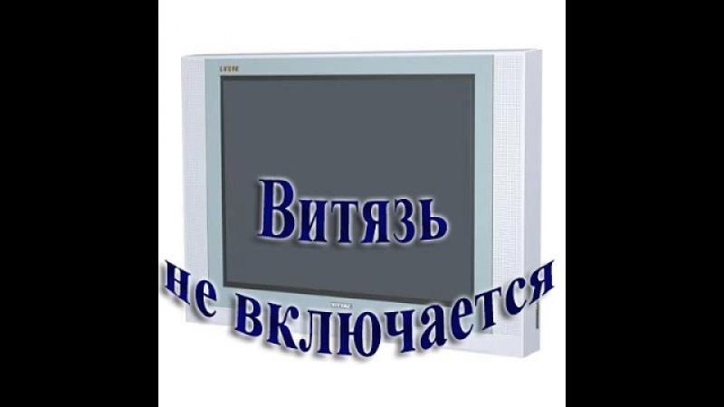 Телевизор Витязь 25CTV720-1SF не включается