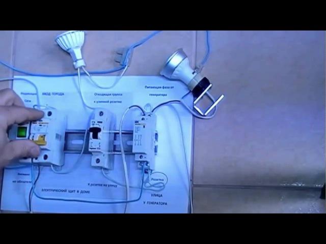 Подключение генератора к домашней сети.Схема.
