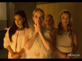 Королевы крика / Scream Queens (2015) Трейлер - KinoSTEKA.ru