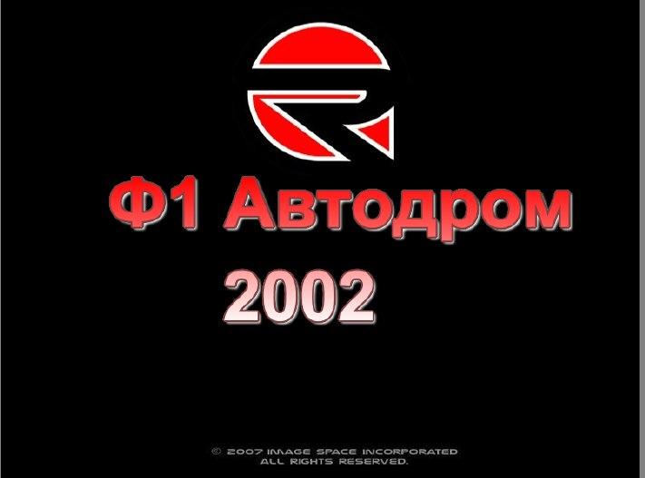 рФактор Ф1 Автодром 2002 ВС В1