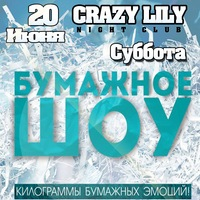 """Логотип  """"CRAZY LILY"""" Ночной Клуб"""