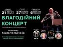Українці своїх в біді не залишають! - Львіська хвиля