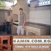 Камины, печи и барбекю в Бишкеке
