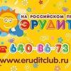 """Детский сад и центр """"Эрудит на Российском- 14"""""""