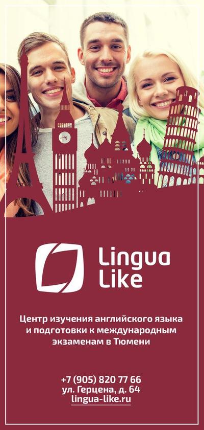 Lingualike Tyumen