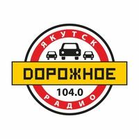 Как отправить поздравления на дорожное радио