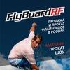 Магазин Flyboard RF Оф. дилер в РФ