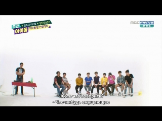 [150617] Weekly Idol - BTS (рус.саб)