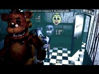 «Со стены Мишка Фреди и его друзья» под музыку Dj Marqus  - Тили-тили-бом (Колыбельная) . Picrolla