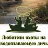Клуб любителей охоты и рыбалки ➹