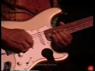 Guitar Legends - EXPO '92 Sevilla - Blues Night , (15.11.1991 - Sevilla,Spain)