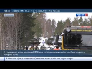 В Норвегии во время учений НАТО под колесами танка погиб местный житель