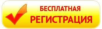 ON-LINE РЕГИСТРАЦИЯ В ОБЪЕДИНЕННУЮ КОМПАНИЮ FABERLIC
