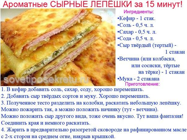 Сырные лепешки на воде рецепт