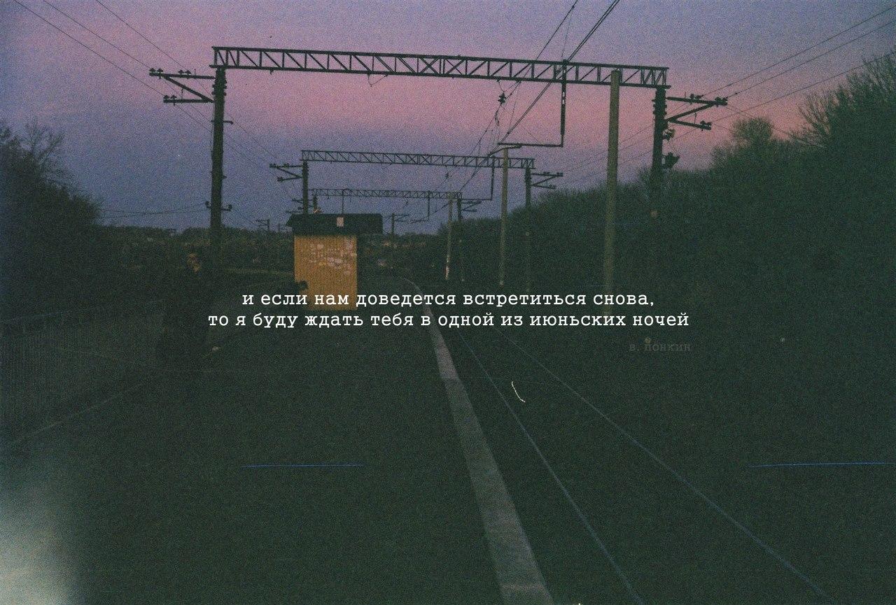 Стих когда же мы встретимся снова
