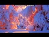 «Сказочная зима.» под музыку Верасы - Метель-Завируха (Белый снег). Picrolla